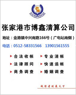 张家港市博鑫清算公司