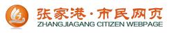 张家港市民网页logo