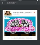 张家港鸿福房产25微信二维码