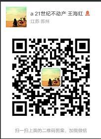 张家港21世纪不动产老街店微信二维码