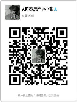 张家港恒泰房产5微信二维码