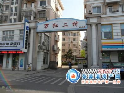 张家港万红二村