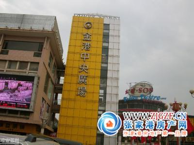 金港中央广场小区照片