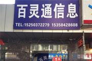 张家港百灵通信息