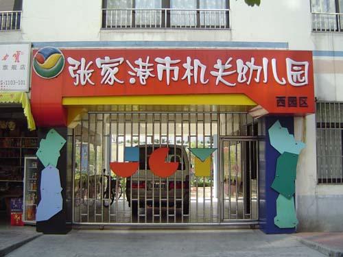张家港机关幼儿园实景照片