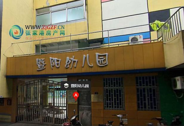 张家港暨阳幼儿园实景照片