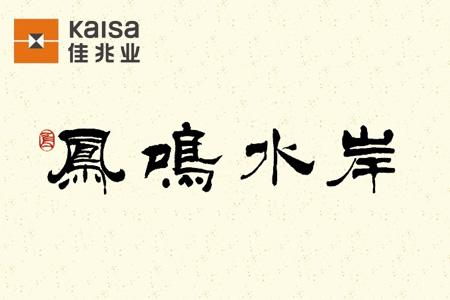 张家港佳兆业凤鸣水岸